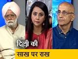 Video : हम लोग: दिल्ली की हिंसा का कौन है जिम्मेदार?