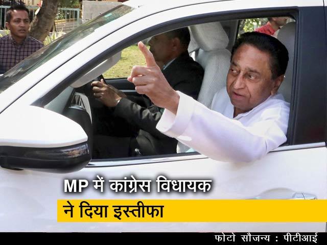 Videos : मध्यप्रदेश में कांग्रेस को झटका, विधायक हरदीप सिंह डंग ने दिया इस्तीफा