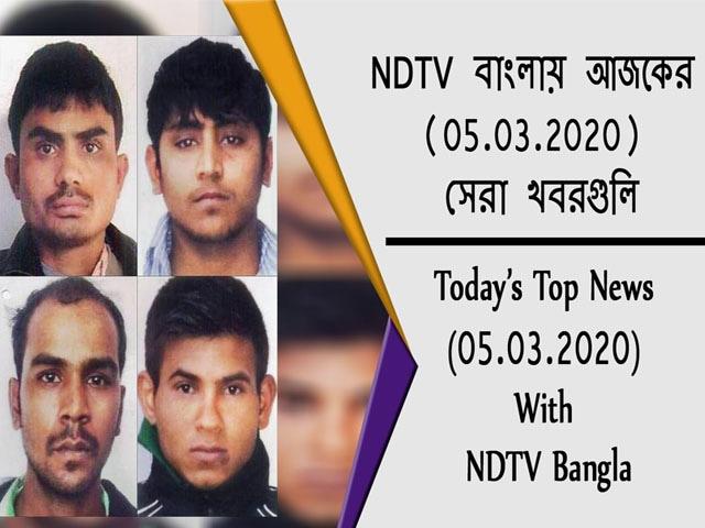 Video : NDTV বাংলায়  আজকের (05.03.2020)  সেরা খবরগুলি