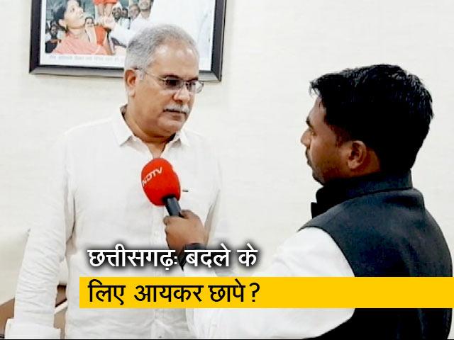 Videos : सरकार को अस्थिर करने का षडयंत्र था IT के छापे: CM भूपेश बघेल