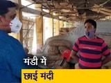 Video : लॉकडाउन : सामान से भरी मंडी , खरीदार नहीं