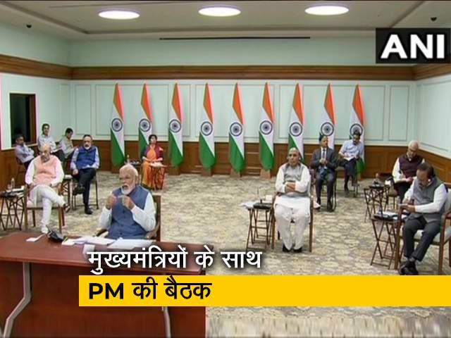 Videos : Covid-19: कोरोनावायरस को लेकर पीएम मोदी ने की मुख्यमंत्रियों के साथ बैठक