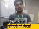 Video : एम्स भोपाल से घर जा रहे थे डॉक्टर, पुलिस ने की पिटाई
