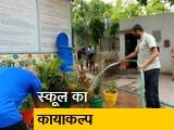 Videos : मजदूरों ने स्कूल का कायाकल्प किया