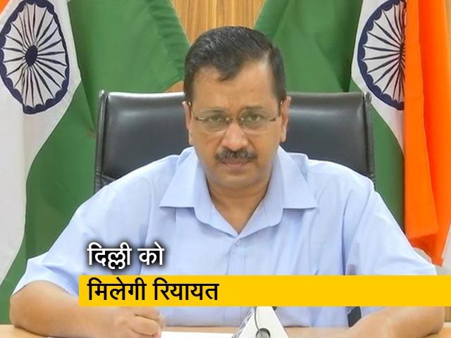 Videos : अरविंद केजरीवाल बोले- दिल्ली में भी लागू होगा केंद्र सरकार का आदेश