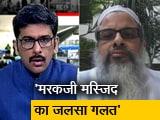 Video : मौलाना महमूद मदनी ने कहा, 'पूरा समुदाय दोषी नहीं'