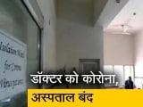 Video : Covid-19: दिल्ली सरकार के एक अस्पताल के डॉक्टर को हुआ कोरोना