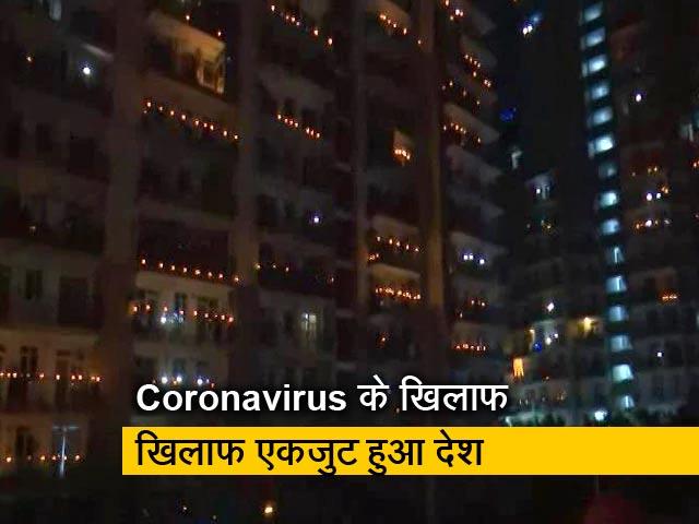 Videos : PM मोदी की अपील के बाद लोगों ने घरों के बाहर जलाए दीये और कैंडल