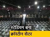 Video : मुंबई के NSCI में 500 लोगों के लिए बनाया गया क्वॉरंटीन सेंटर
