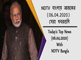 Video : NDTV বাংলায় আজকের (06.04.2020) সেরা খবরগুলি