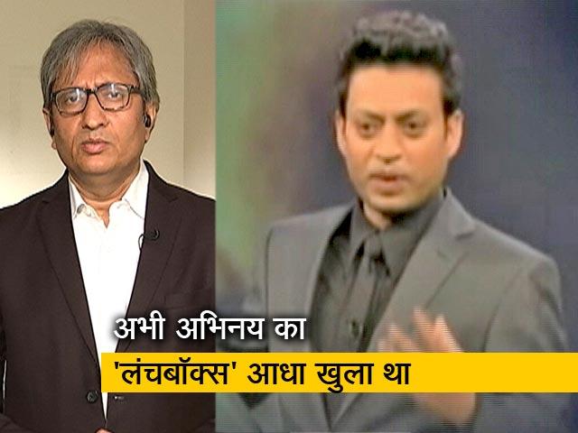 Videos : रवीश कुमार का प्राइम टाइम: अलविदा इरफ़ान और भगोड़ों को कर्ज़ माफ़ी की क्या है राजनीति
