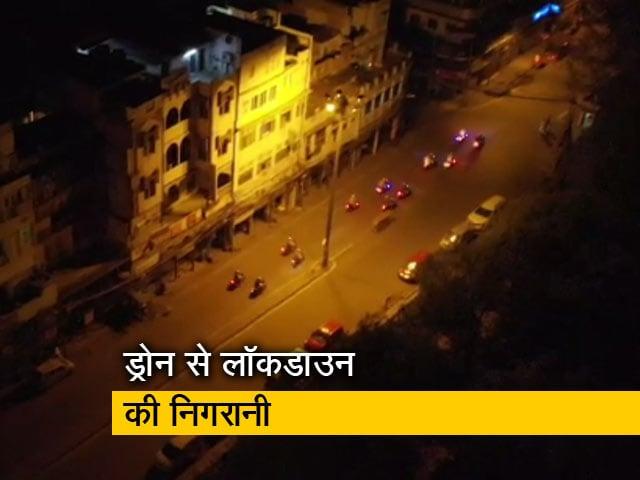 Videos : City Centre: दिल्ली में ड्रोन के जरिए हो रही लॉकडाउन की निगरानी