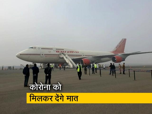 Videos : पाकिस्तानी एयर ट्रैफिक कंट्रोलर ने कोरोना राहत कार्य के लिए एयर इंडिया को सराहा