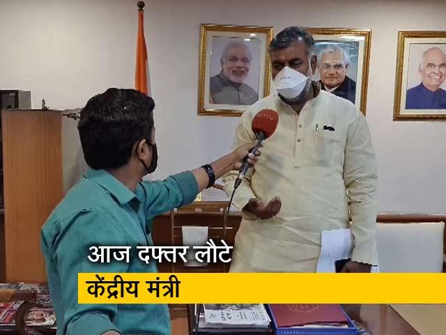 Videos : पीएम के निर्देश पर अब दफ्तर से काम करेंगे मंत्री