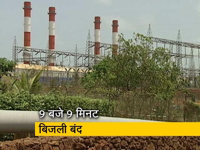 Videos : बिजली मंत्रालय की सफाई, 9 मिनट बिजली बंद होने नहीं पड़ेगा कोई असर