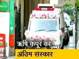 Video : अभिनेता ऋषि कपूर का किया गया अंतिम संस्कार, बेटे रणबीर ने दी मुखाग्नि