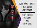 Video: NDTV বাংলায় আজকের (10.04.2020) সেরা খবরগুলি