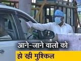 Video : दिल्ली-नोएडा बॉर्डर पूरी तरह से सील