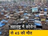 Videos : महाराष्ट्र में कोरोना वायरस से अब तक हुई 45 लोगों की मौत