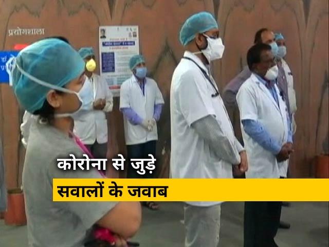 Video: Coronavirus: सांस लेने में तकलीफ है तो क्या करें?