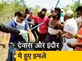 Video : मध्यप्रदेश में कोरोना के खिलाफ जंग लड़ रहे सरकारी कर्मचारियों पर हमला