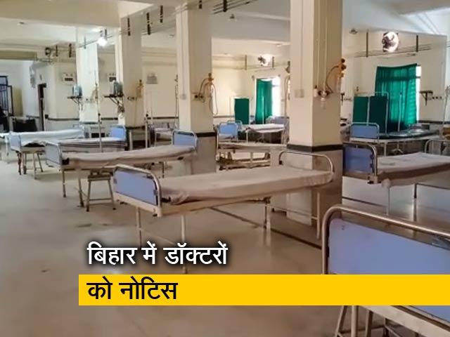 Videos : बिहार सरकार ने ड्यूटी पर नहीं आने के कारण 76 डॉक्टरों को जारी किया नोटिस