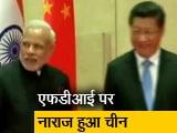 Video : चीन ने की भारत के नए FDI नियमों की आलोचना की