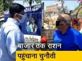 Video : बिहार में लॉकडाउन के कारण खुदरा दुकानदारों तक राशन पहुंचाने में हो रही है दिक्कत