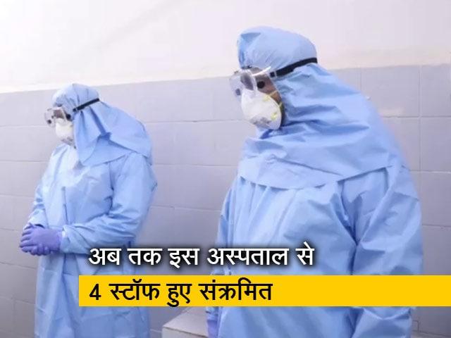 Videos : दिल्ली स्टेट कैंसर इंस्टीट्यूट में एक और नर्सिंग ऑफिसर कोरोना पॉजिटिव