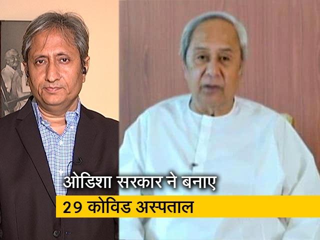 Videos : कोरोना पर लगाम लगाने में कैसे सफल हुई ओडिशा सरकार ?