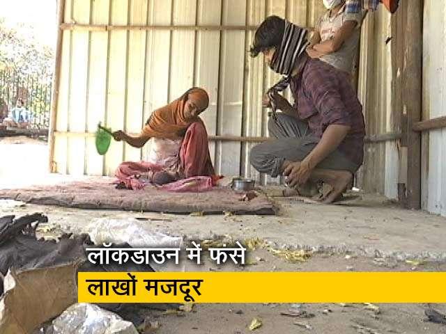 Videos : Lockdown update: दिल्ली में आस-पास के इलाकों में फंसे मजदूरों की मुश्किलें बढ़ी