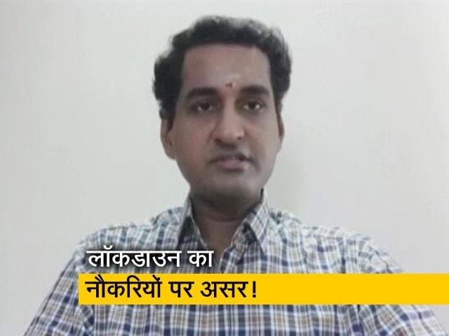 Videos : लॉकडाउन से बढ़ीं IIT-IIM से पास छात्रों की मुसीबतें