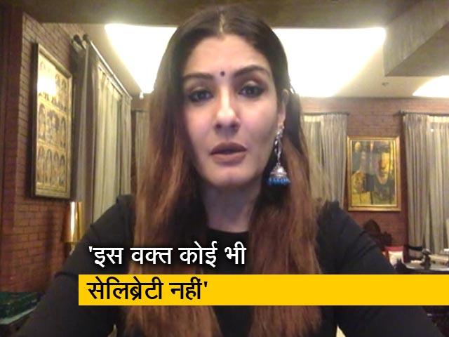 Videos : कोरोनावायरस किसी को धर्म, जाति या अमीर-गरीबी देखकर नुकसान नहीं पहुंचाता है: रवीना टंडन