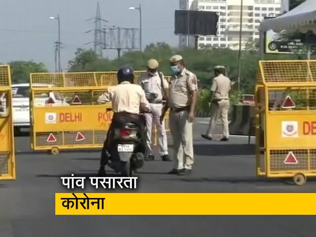 Videos : दिल्ली में कोरोना के 669 मामले, 24 घंटे में 93 नए मामले