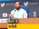 Video : सांसदों के वेतन कटौती के फैसले पर कांग्रेस और बीएसपी की प्रतिक्रिया