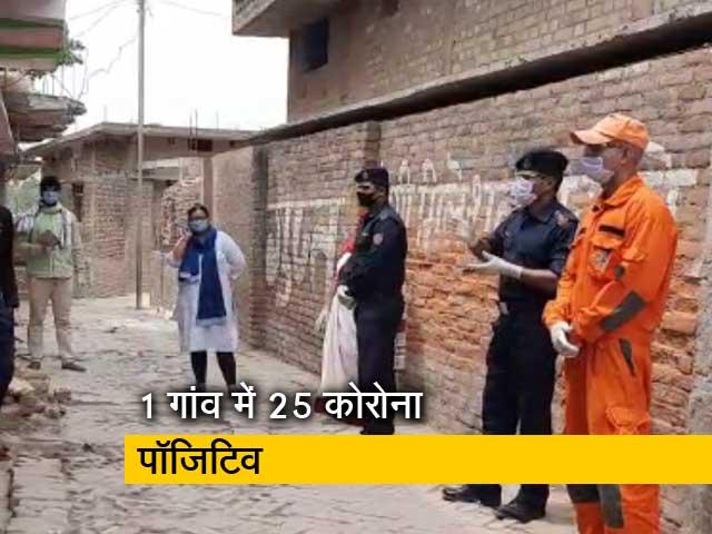 Videos : बिहार के 1 गांव में 25 कोरोना पॉजिटिव मिलने से हड़कंप