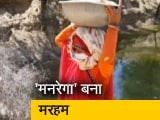 Videos : गांवों की आर्थिक रीढ़ बना 'मनरेगा', मजदूरों को मिला काम