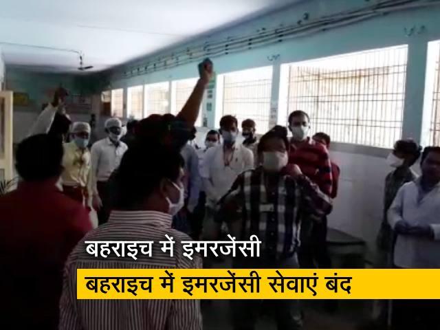 Video : बहराइच में डॉक्टरों और फार्मेसिस्ट में मार-पीट,कई घंटों तक ठप रहीं सेवाएं