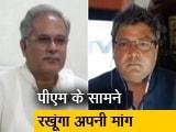 Video : स्पेशल ट्रेन की मदद से मजदूरों को वापस भेजा जाए: CM भूपेश बघेल