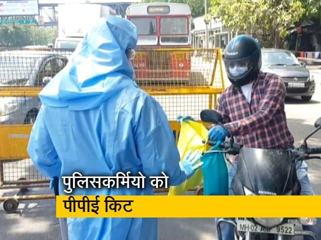 Videos : सरकार ने मुंबई में नाकेबंदी में लगे पुलिसकर्मियों को दिया   PPE किट