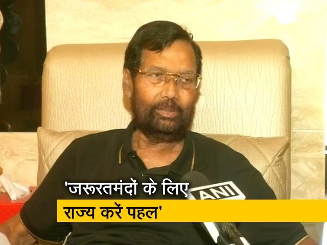 Videos : रामविलास पासवान ने कहा.