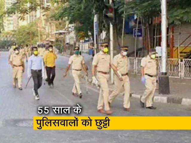 Videos : मुंबई: 55 साल से ज्यादा उम्र के पुलिसकर्मियों को ड्यूटी से छूट