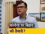 Video : क्या कोरोना के खिलाफ बिहार सरकार की तैयारी काफी?