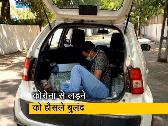 Videos : परिवार को संक्रमण न हो इसलिए डॉक्टरों ने कार को बनाया आशियाना