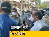 Videos : धारावी: कोरोना का हॉट स्पॉट
