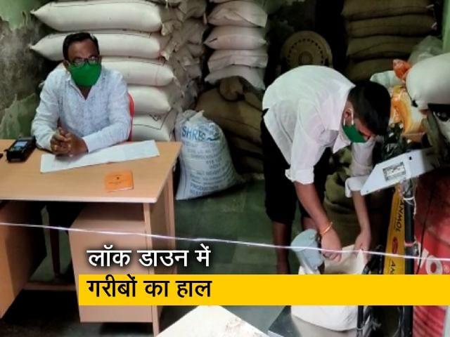 Videos : Lockdown Update: महाराष्ट्र में पैसे देकर भी नहीं मिल पा रहा गरीबों को अनाज