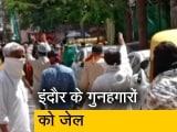 Video : इंदौर के हमलावरों पर 'रासुका' लगाकर भेजा गया जेल