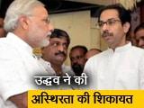 Videos : महाराष्ट्र के मुख्यमंत्री उद्धव ठाकरे ने प्रधानमंत्री से की फोन पर बात