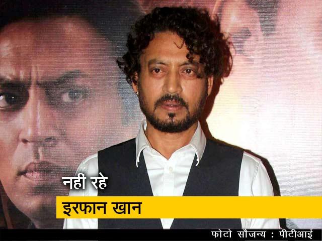 Videos : फिल्म अभिनेता इरफान खान का निधन