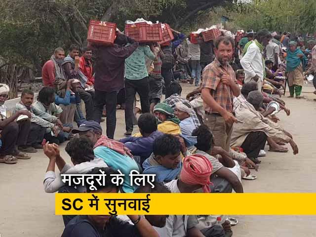 Videos : मजदूरों को सुविधाएं देने पर आज सुप्रीम कोर्ट में सुनवाई